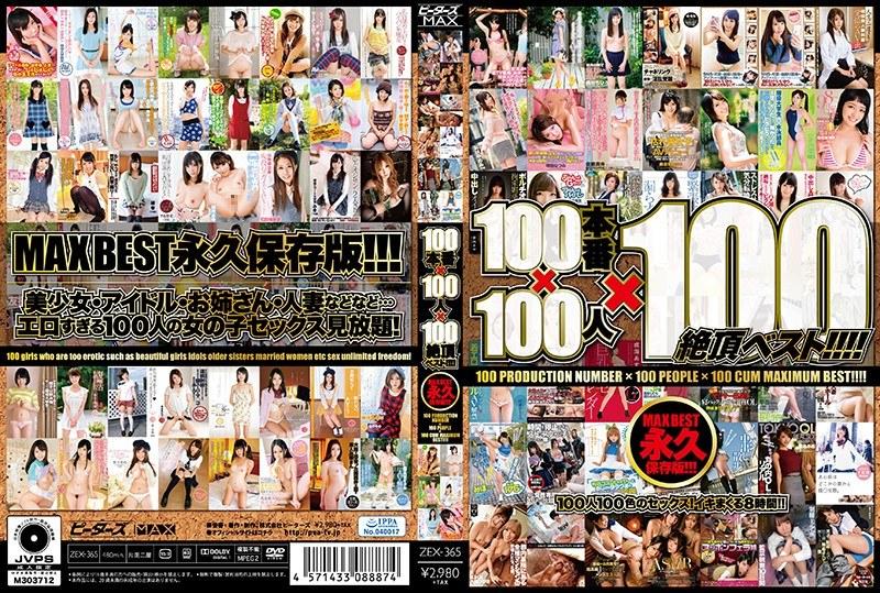 100本番×100人×100絶頂ベスト!!!! パッケージ