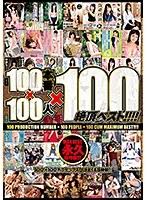100本番×100人×100絶頂ベスト!!!! ダウンロード