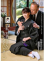 「私、お義父さんの女になりたいです…。」不謹慎なことを想像していたら本当の現実になってしまった未亡人の恋 加藤あやの ダウンロード