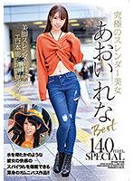(h_720zex00407)[ZEX-407]The Ultimate Slender Beauty. Best Of Rena Aoi. Download
