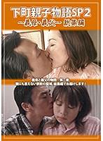 下町親子物語SP2 〜義母・義父〜総集編