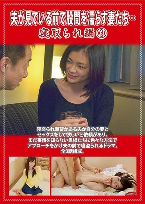 夫が見ている前で股間を濡らす妻たち… 寝取られ編 3