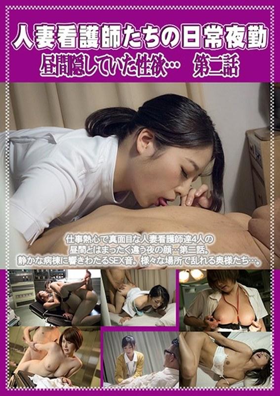 人妻看護師たちの日常夜勤 昼間隠していた性欲… 第二話