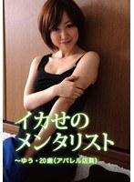 イカせのメンタリスト ゆう20歳(アパレル店員) ダウンロード