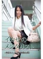 イカせのメンタリスト 〜早紀・27歳(専業主婦)〜 ダウンロード