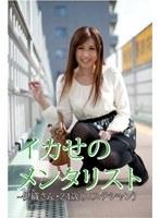 イカせのメンタリスト 〜伊織・24歳(エステティシャン)〜 ダウンロード