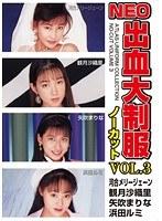 NEO出血大制服ノーカット VOL.3 ダウンロード