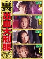 裏出血大制服 ノーカット VOL.3