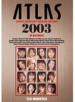 ATLAS 2003 ダウンロード