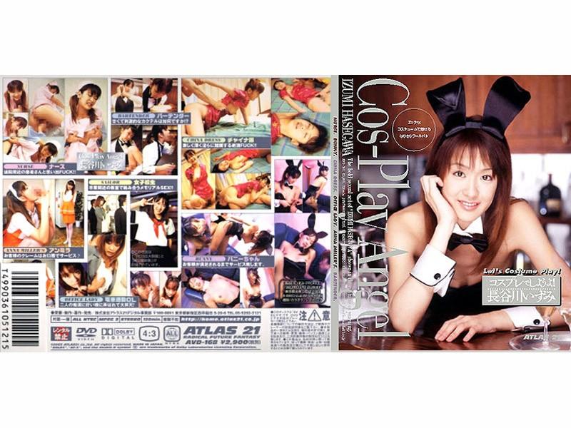 Cos-Play Angel 長谷川いずみ