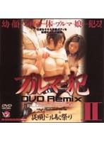 ブルマー犯 Remix 2 従順ドール恥祭り ダウンロード