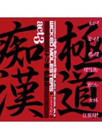 極道痴漢 act.3 ヤリ捨て野獣犯 ダウンロード