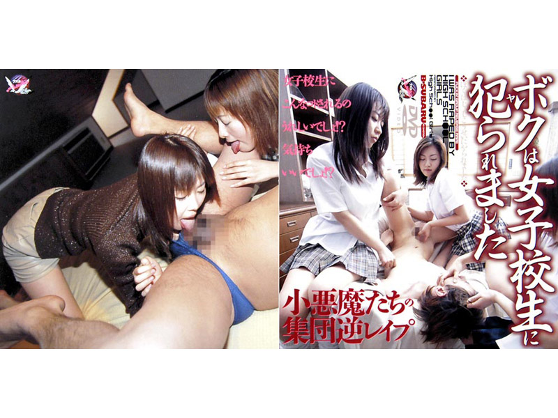 (h_740bsdv00090)[BSDV-090] ボクは女子校生に犯られました 小悪魔たちの集団逆レイプ ダウンロード