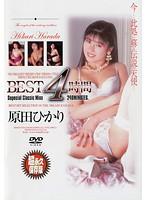 BEST 4時間 原田ひかり DAG-004 ダウンロード