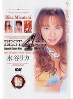 BEST 4時間 水谷リカ DAG-013 ダウンロード