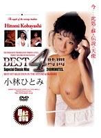 BEST 4時間 小林ひとみ DAG-014