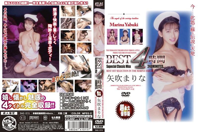 BEST 4時間 矢吹まりな vol.2