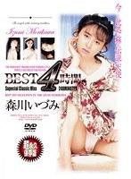 BEST 4時間 森川いづみ DAG-018