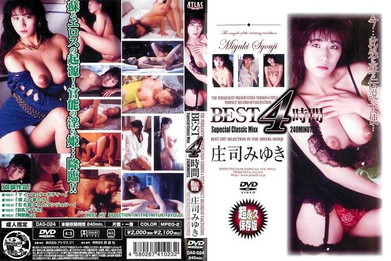 BEST 4時間 庄司みゆき vol.2
