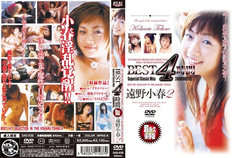 BEST4時間 遠野小春 2 パッケージ