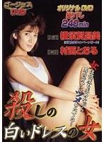 殺しの白いドレスの女 横須賀昌美