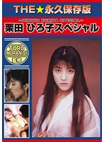 THE☆永久保存版 栗田ひろ子スペシャル dvi-014 -
