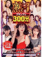 熟-1 グランプリ300分 ダウンロード