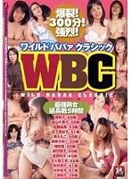 WBC ワイルド ババァ クラシック 最強熟女延長戦5時間 ダウンロード