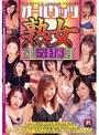 オールザッツ熟女5時間 GYJ-47