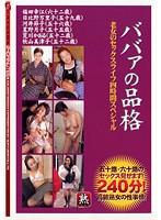ババァの品格 老女のセックスライフ四時間スペシャル ダウンロード