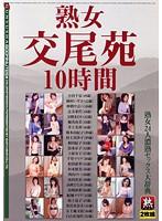 熟女交尾苑 10時間 熟女24人濃熟セックス大辞典 ダウンロード