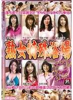 熟女特殊浴場 ヤミツキ間違い無し!癒しソープ200分! ダウンロード