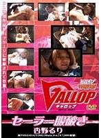 セーラー服破き Part.01 杏野るり ダウンロード