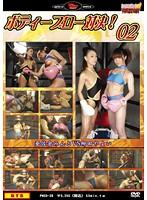 ボディブロー対決! 02