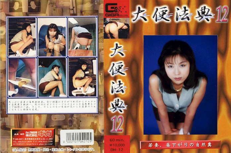大便法典 12 藤野由加里 パッケージ