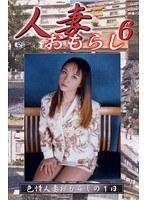 人妻おもらし 6 桜川麻美