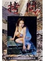 拷問 7 ダウンロード