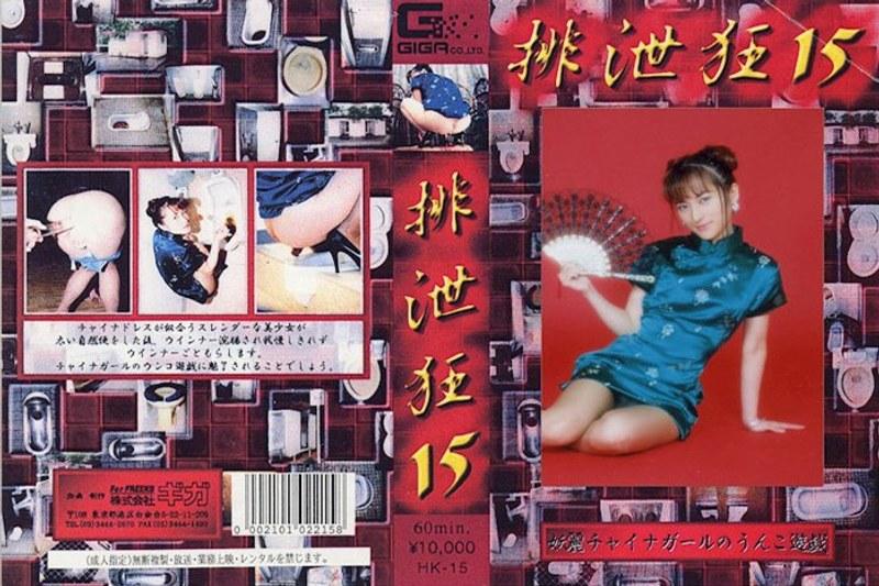 HK-015 排泄狂 15 竹田かほり