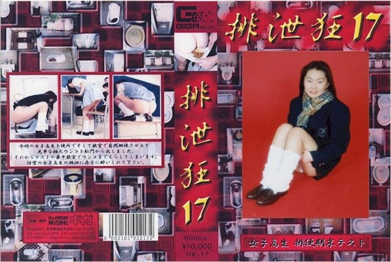 HK-017 排泄狂 17 永井ありさ