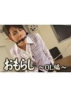 おもらし 〜OL編〜 堀内秋美 ダウンロード
