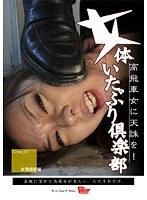 女体いたぶり倶楽部 02 女捜査官編 水沢真樹 ダウンロード