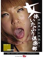 女体いたぶり倶楽部 08 麻薬捜査官編 須真杏里 ダウンロード