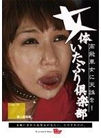 女体いたぶり倶楽部 09 美人部長編 華咲レイ ダウンロード