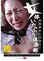 女体いたぶり倶楽部 10 結婚詐欺師編 風見渚 ダウンロード
