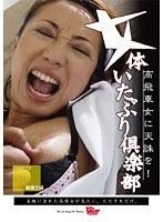 女体いたぶり倶楽部 13 看護士編 若菜あゆみ ダウンロード