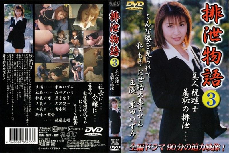 排泄物語 3 栗田いずみ