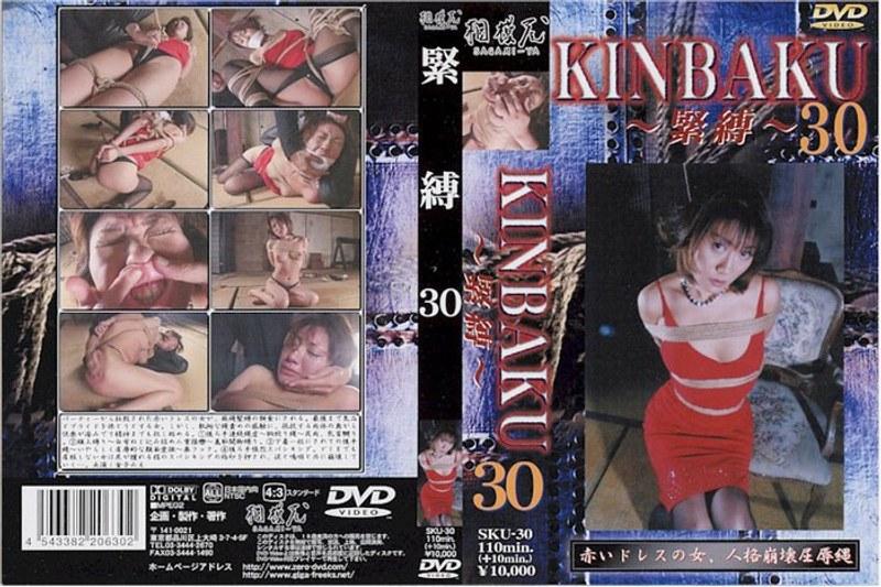 KINBAKU ~緊縛~ 30