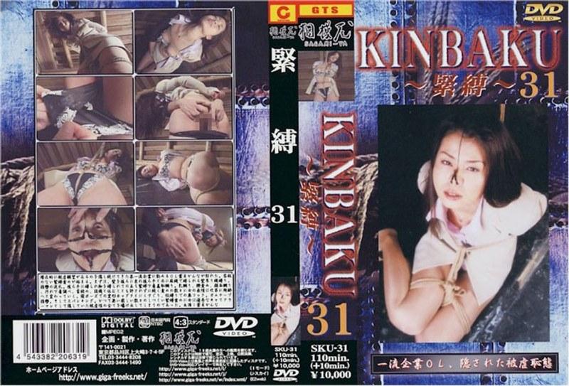(h_759sku00031)[SKU-031] KINBAKU 〜緊縛〜 31 葉月かんな ダウンロード