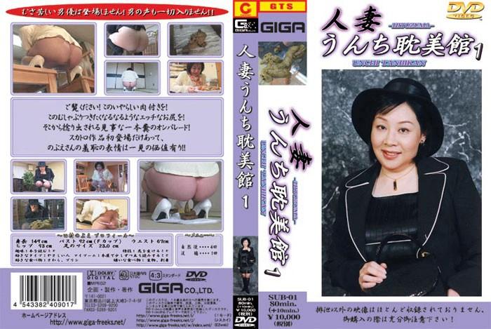 SUB-001 素人垢BAN動画(仮) 1