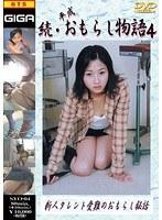 続・平成おもらし物語 4 桜井まゆみ